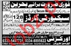 Security Guards Jobs 2018 in Bahrain 2019 Job Advertisement