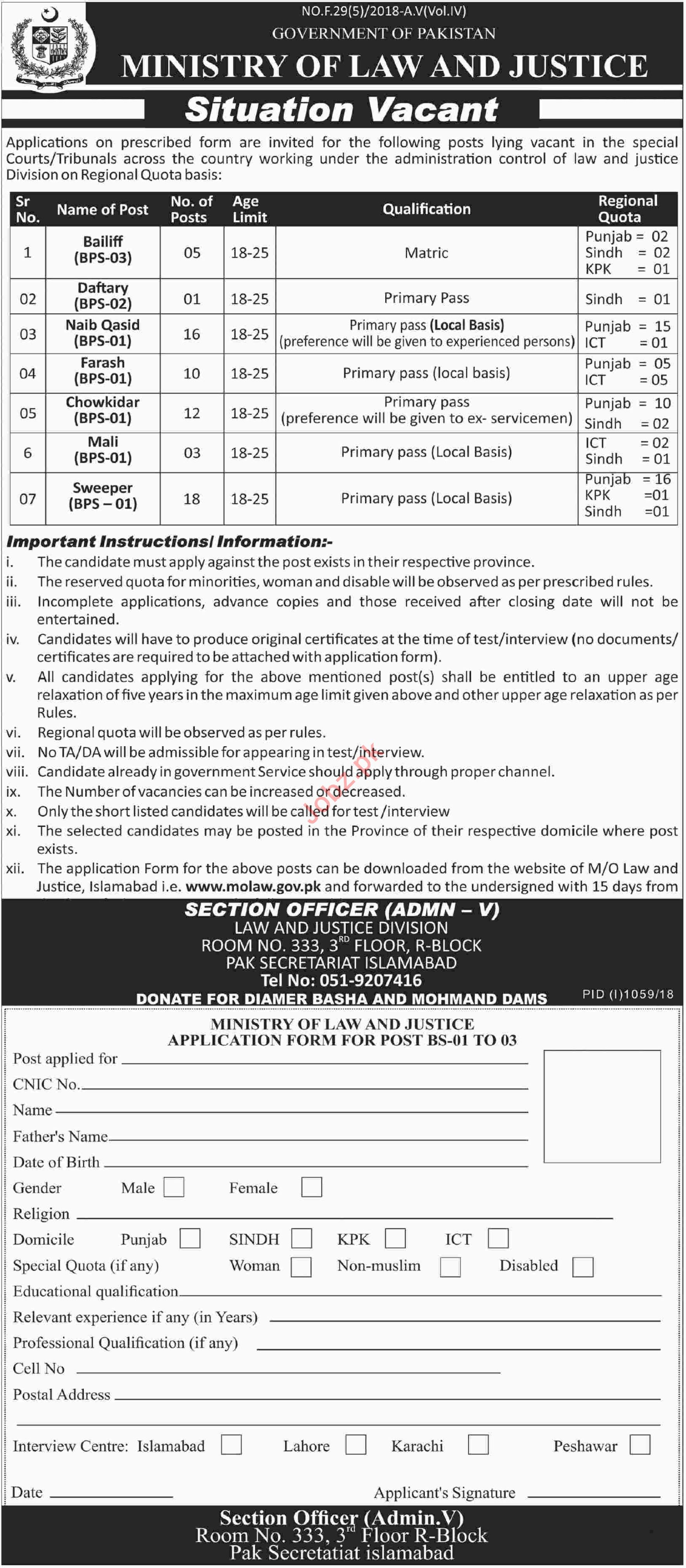 Ministry of Law & Justice Islamabad Bailiff & Daftary Jobs