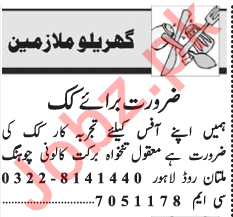 Cook Job 2018 For House in Lahore 2019 Job Advertisement