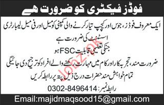Food Factory Laboratory Assistant Jobs 2018