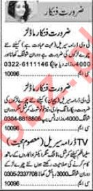 Acting Modeling Jobs 2018 For Media Group in Lahore