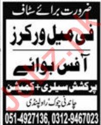 Female Workers & Office Boy Jobs 2018 in Rawalpindi 2019 Job
