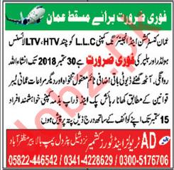 LTV / HTV Drivers & Helpers Jobs 2018 in Oman