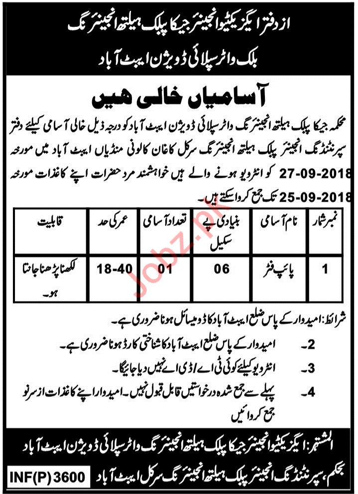 Public Health Engineering Water Supply Division Job 2018