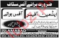 Admin Officer & Office Boy Jobs 2018 in Rawalpindi 2019 Job