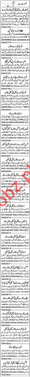 Express Classified Ads 2018 For Lahore