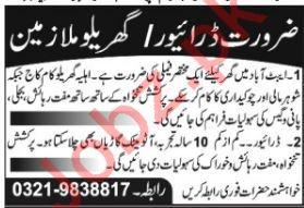 Driver, Watchman & Mali Jobs 2018 in Abbottabad
