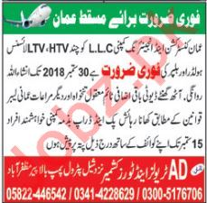 LTV & HTV Drivers & Plumber Jobs in Oman