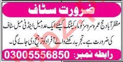 Sales & Marketing Staff Jobs 2018 in Muzaffarabad