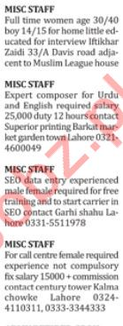 Composer, SEO, Data Entry Operator & Call Center Staff Jobs