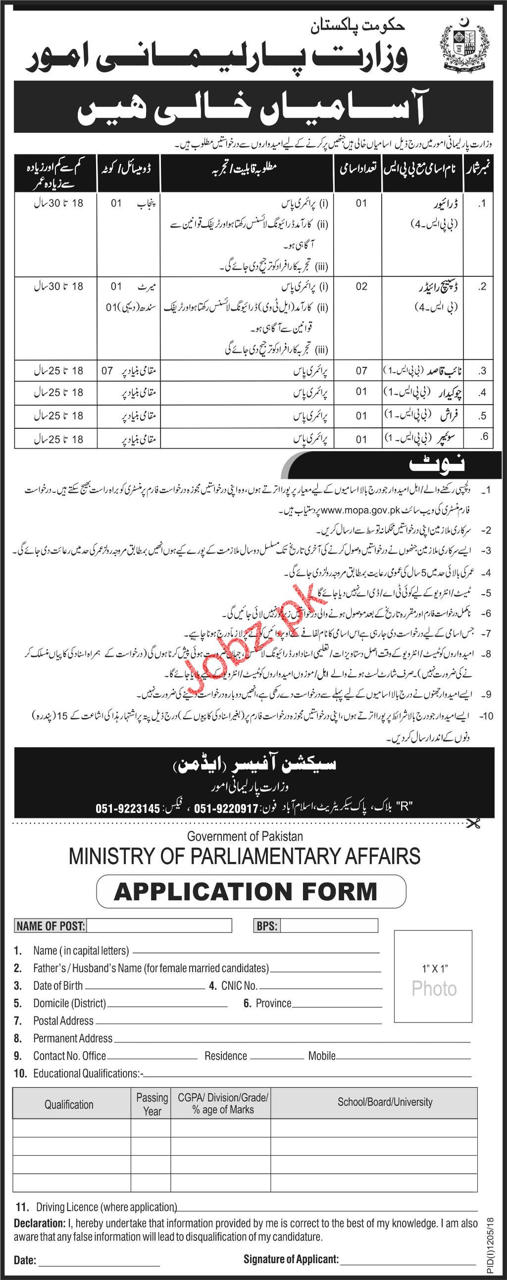 Ministry of Parliamentary Affairs MOPA Jobs 2018