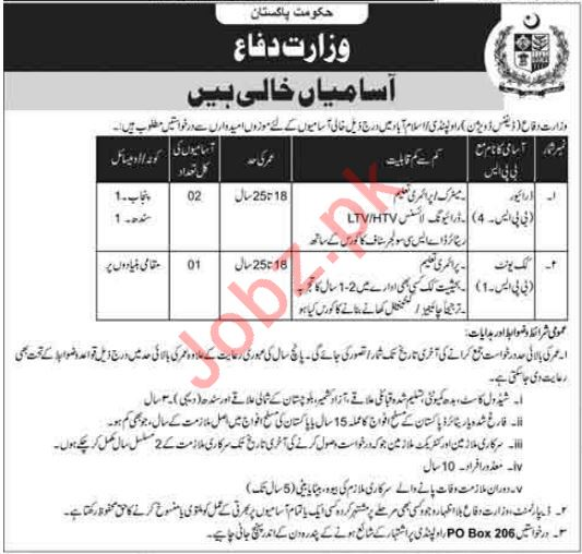 Defence Division Rawalpindi Jobs for Drivers & Cook 2019 Job