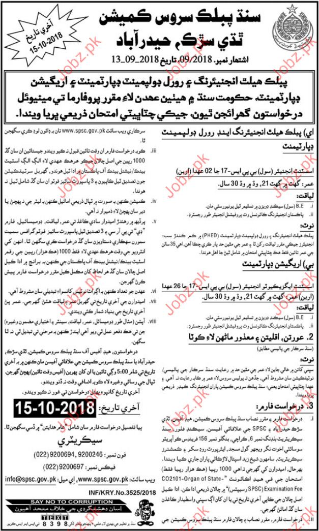 Assistant Engineer Jobs in Sindh Public Service Commission