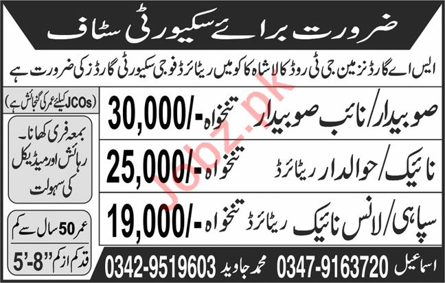 SA Gardens Lahore Jobs 2018 for Security Guards