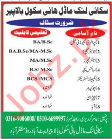 Sky Link Model High School Bala Peer AJK Jobs for Teachers