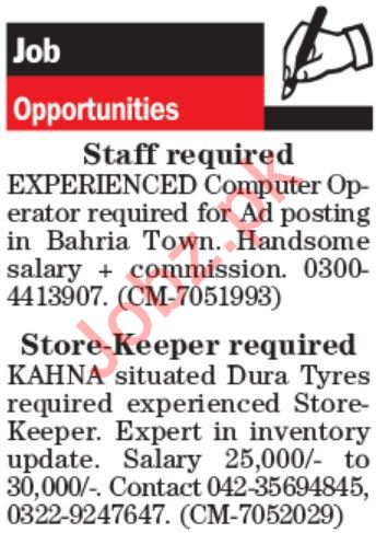 Computer Operator & Store Keeper Jobs 2018 in Lahore