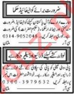 Driver, Helper & Office Boy Jobs in Multan
