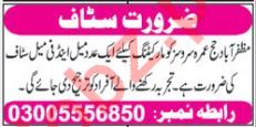 Sales & Marketing Staff Jobs in Muzaffarabad 2018
