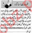 Teachers Jobs Opportunity in Multan