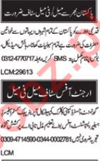 Male & Female Staff Jobs Career Opportunity in Multan