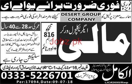 Mali / Gardeners Job in UAE Famous Company