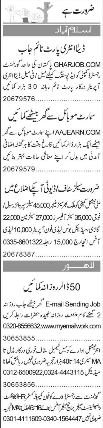 Data Entry Operators, Sales Manager, Supervisors Wanted