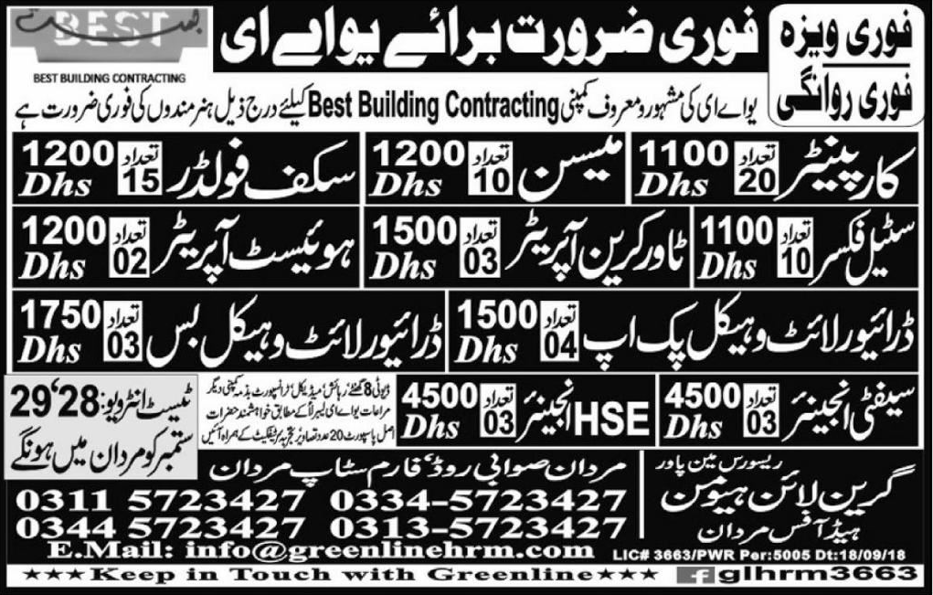 Carpenter, Mason, Scafflder, Steel Fixer, Operator Wanted