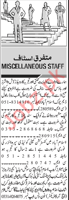 Daily Jang Classified Ads 2018 in Lahore