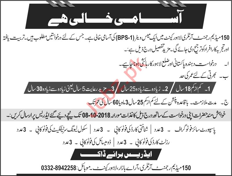 Pak Army 150 Medium Regiment Artillery Lahore Cantt Job 2018