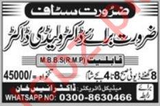 Doctors Jobs 2018 For Medical Center in Multan