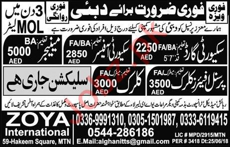 Security Guards, Security Officers, Manager, Clerk Jobs 2018