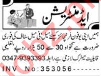Administration Staff Jobs Opportunity in Peshawar