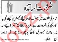 Teachers Jobs 2018 in Lahore