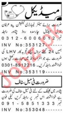 Paramedical Staff Jobs 2018 in Peshawar