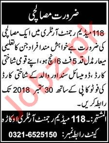 Pak Army 118 Medium Regiment Artillery Job 2018 in Okara