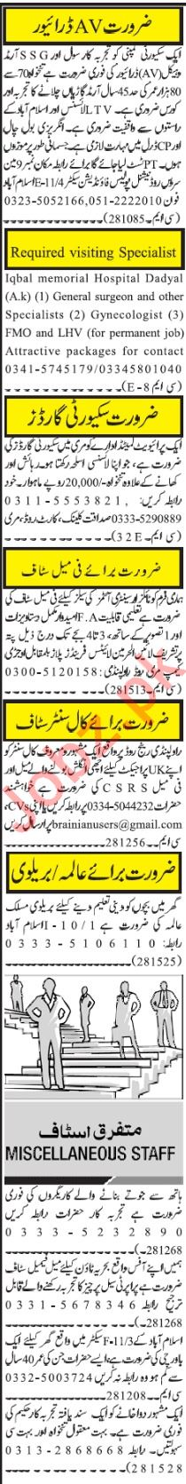 Daily Jang Classified Ads 2018 2019 Job Advertisement Pakistan