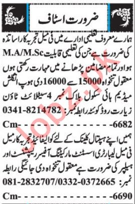 Laboratory Assistant, Marketing Officer & Receptionist Jobs