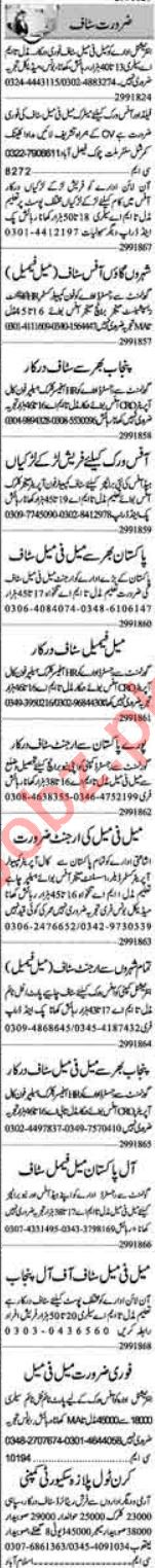 Daily Dunya Classified Ads 2018