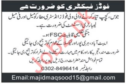 Laboratory Assistant Job 2018 For Food Factory in Hattar KPK