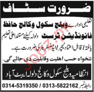 Village School & College Abbottabad Jobs for Teachers