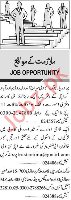 Daily Jang Miscellaneous Classified Ads 2018 in Karachi