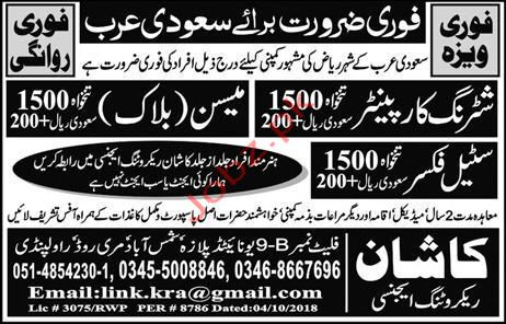 Block Mason Jobs in Saudi Arabia