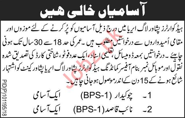 Headquarter Logistics Area Peshawar Naib Qasid Jobs