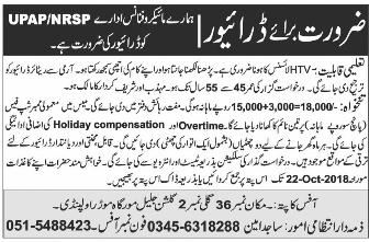 HTV Drivers Job in NRSP / UPAP