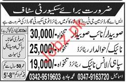 Security Staff Jobs in Private Company