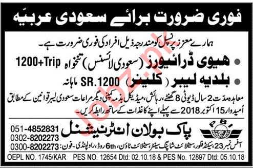 Heavy Driver & Cleaner Jobs 2018 in Saudi Arabia