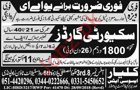Security Guards Jobs Open in UAE