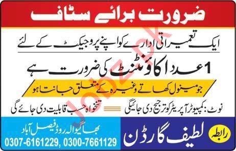 Accountant Job 2018 in Faisalabad