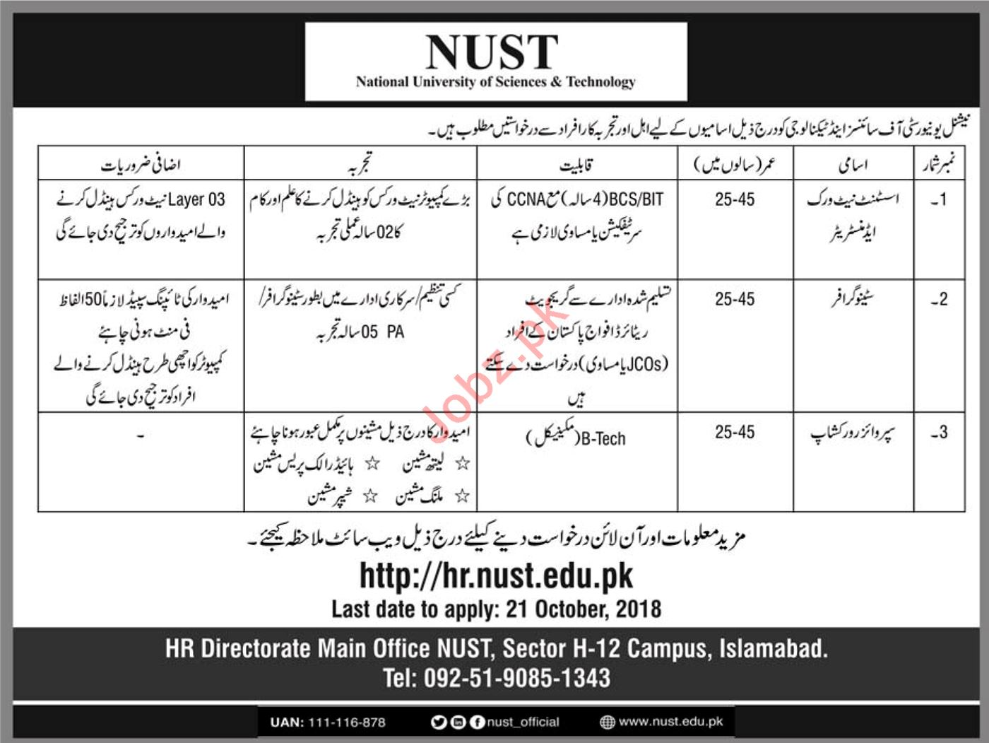National University of Sciences & Technology NUST Jobs 2018