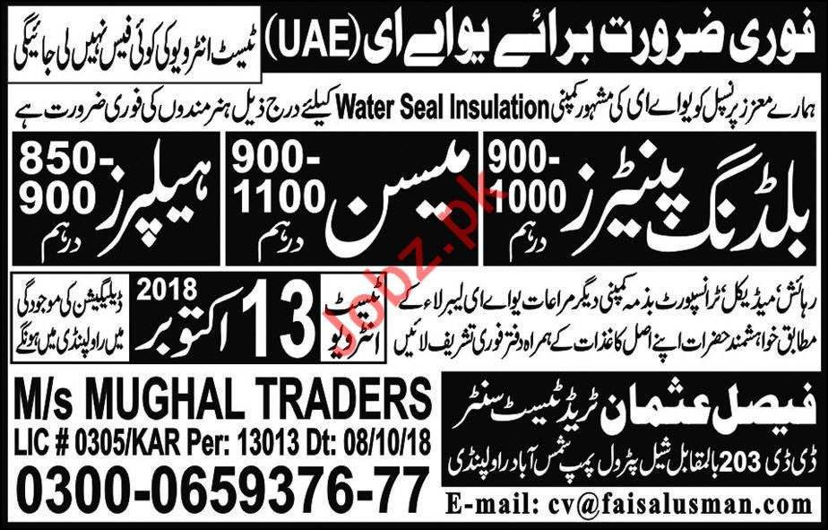 Water Seal Insulation Company Jobs 2018 For UAE